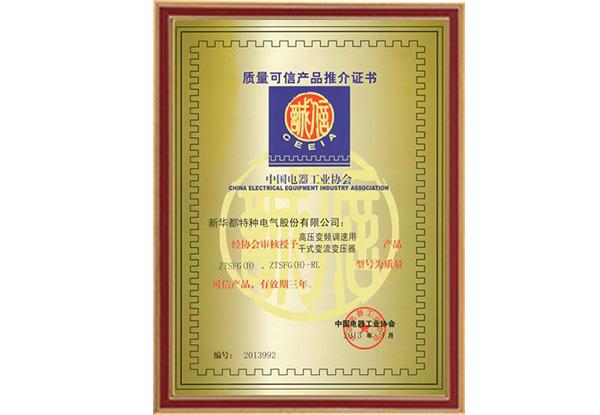 高压变频调速用干式变流变压器-质量可信产品推介证书