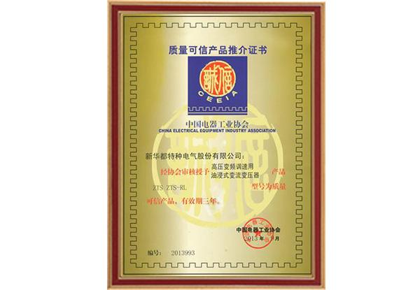 高压变频调速用油浸式变流变压器质量可信产品推介证书
