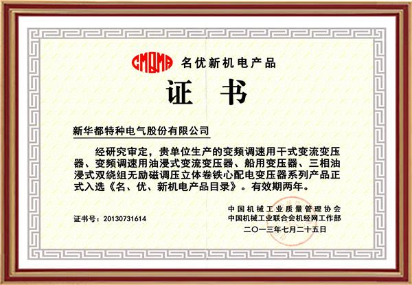 名优新机电产品证书