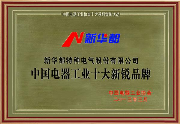 中国电器工业十大新锐品牌
