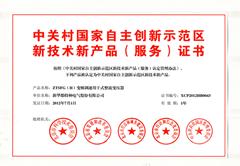 中关村新技术新产品证书