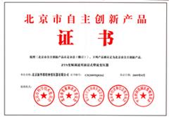 北京市自主创新产品证书