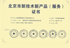 北京市新技术新产品证书