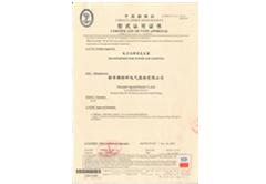 船级社型式认可认证