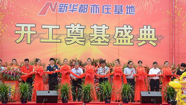 热烈庆祝新华都亦庄生产基地开工奠基庆典活动取得圆满成功