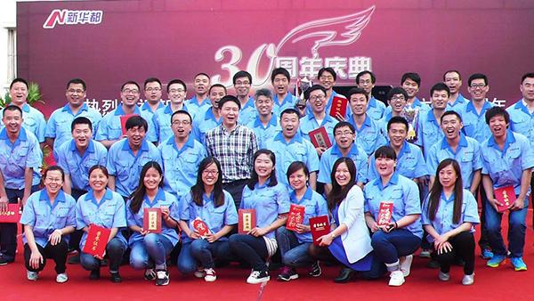 热烈庆祝新华都特种电气股份有限公司成立30周年