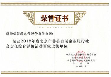 北京市履行社会责任百强